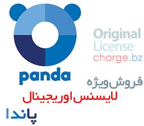 خرید لایسنس Panda